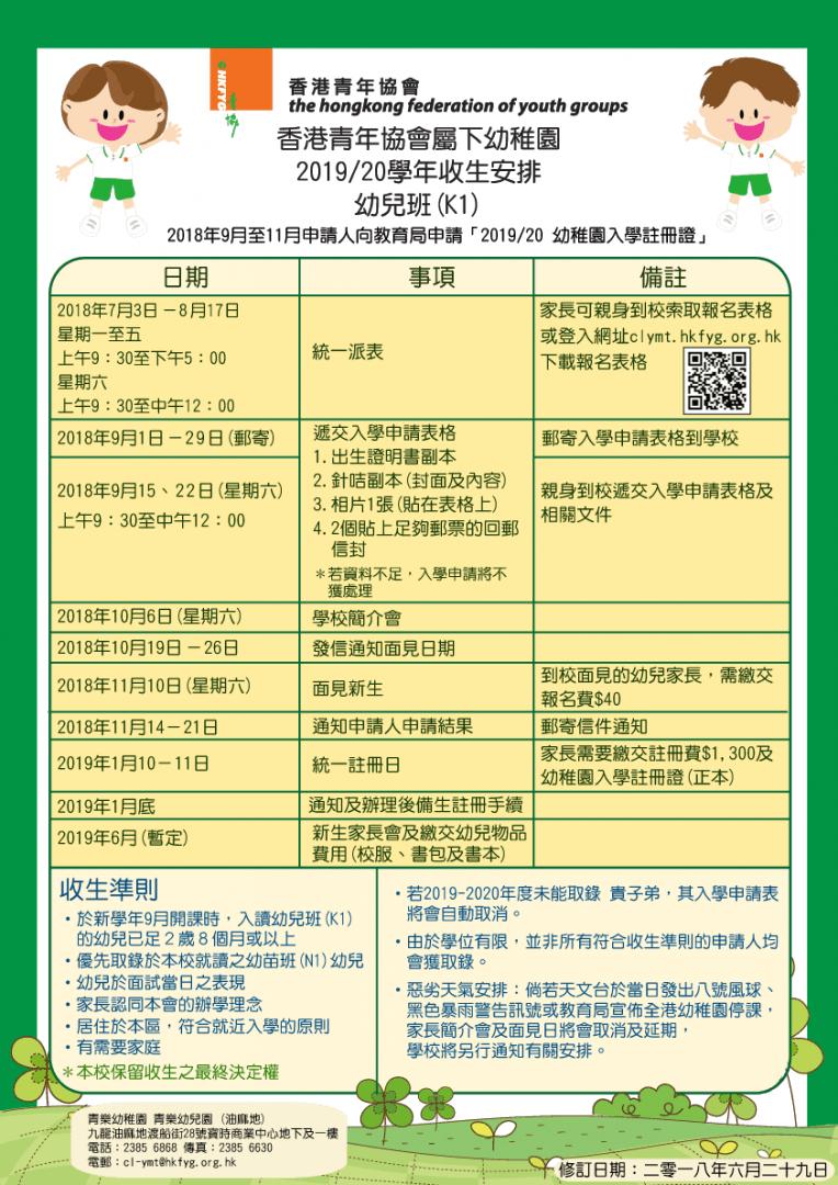 2019-2020_收生安排(YMT)_K1