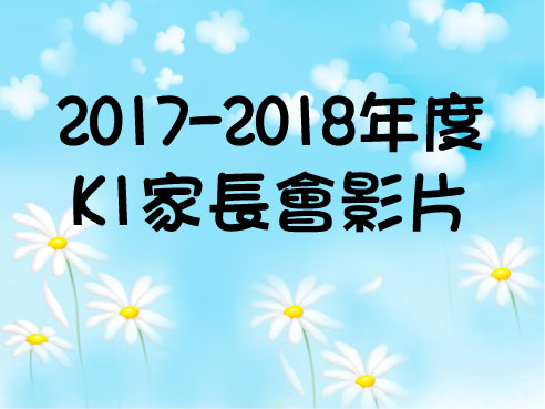 2017 – 2018 K1家長會