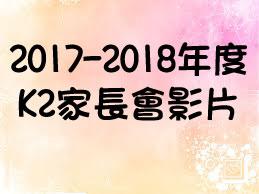 2017 – 2018 K2家長會
