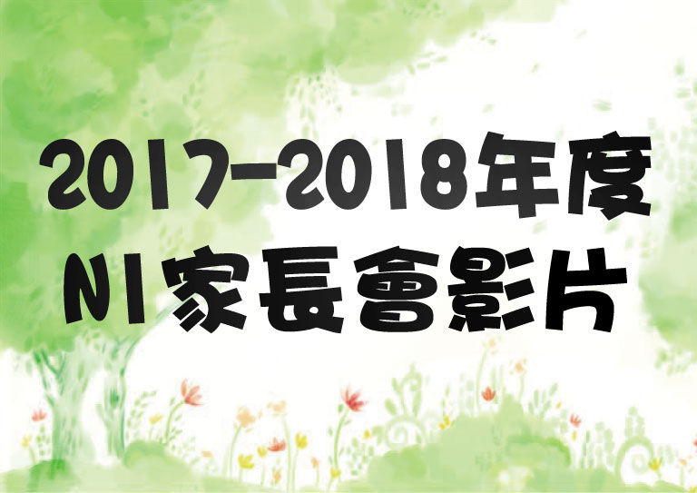 2017-2018 N1家長會