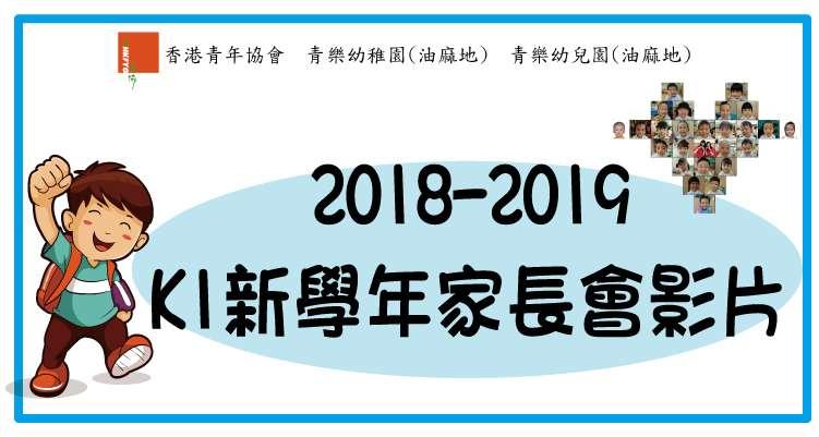 2018-2019 K1新學年家長會影片