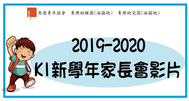 2019-2020年度  K1家長會生活影片