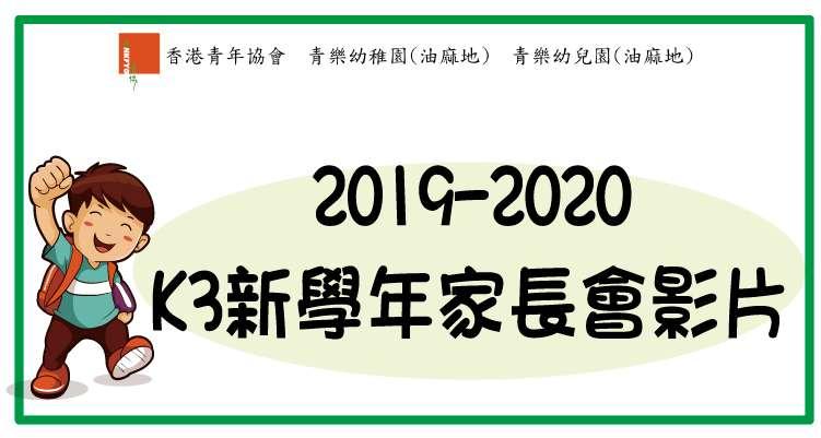 2019-2020年度  K3家長會生活影片