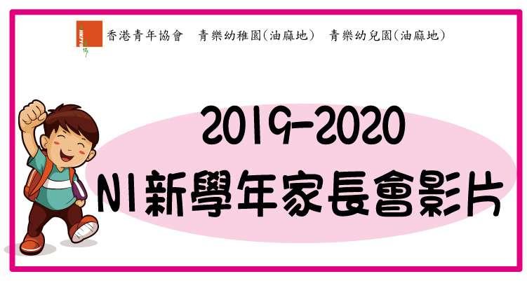 2019-2020年度  N1家長會生活影片